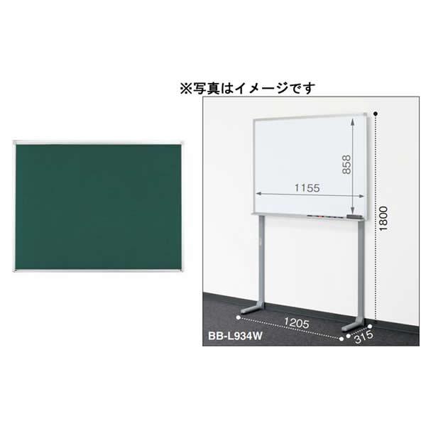 コクヨ 片面脚付 L脚グリーンボード(黒板) 無地 幅1205×高さ1800mm BB-L900シリーズ【BB-L934GN】