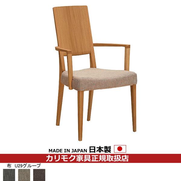 カリモク ダイニングチェア/ CU45モデル 平織布張 肘付食堂椅子 【COM オークD・G・S/U29グループ】【CU4500-U29】