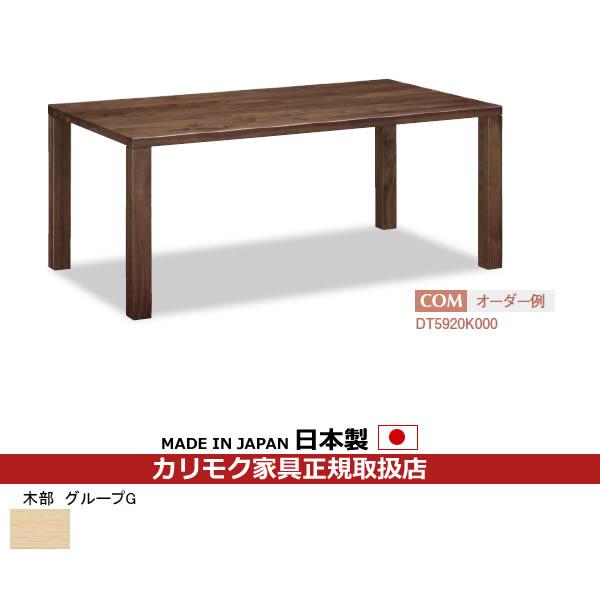 カリモク ダイニングテーブル 40mm天板厚 幅2000mm 【COM グループG】 ピュアオーク色【DT7420-G-G】