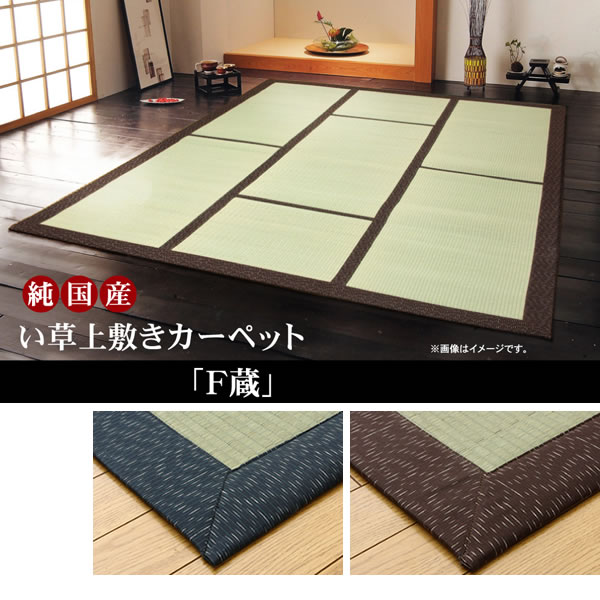 純国産 い草カーペット 『F蔵』 2色対応 約200×300cm(裏:ウレタン張り)【IK-1400890】