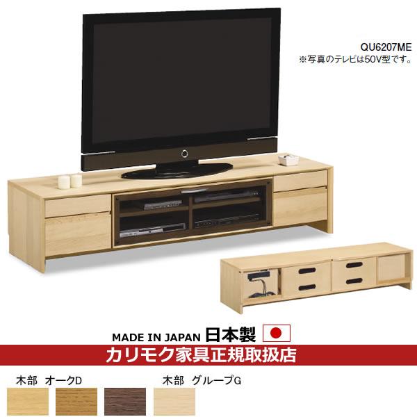 カリモク テレビボード/リビングボード TVボード 幅1800mm (QU6207ME・QU6207MH・QU6207MK・QU6207MS)【QU6207】