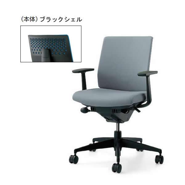 コクヨ ウィザード2 オフィスチェア ローバック T型肘(ブラックシェルタイプ)【CR-G1821F6】