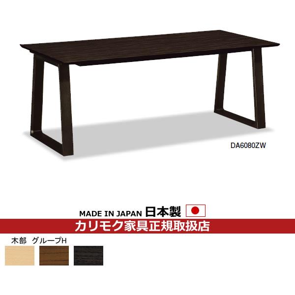 カリモク ダイニングテーブル 幅1800mm (DA6080ZW・DA6080DF) 【COM グループH】【DA6080ZW】