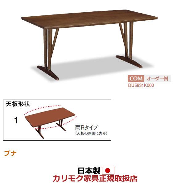 カリモク ダイニングテーブル 幅1650mm 天板:両Rタイプ【COM グループG】ピュアオーク色【DU5831-G-G】