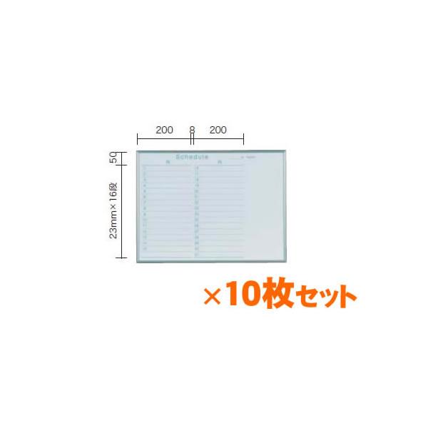 軽量タイプNシリーズ 壁掛月予定ヨコ書ボード スチールタイプ 600×450mm 10枚セット【NV2YY 10枚】