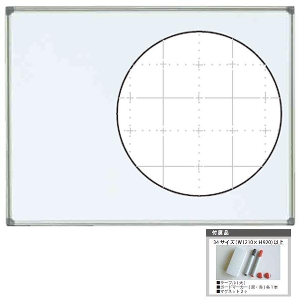 AXシリーズ 壁掛暗線入ボード ホーロータイプ 1210×920mm【AX34XG】