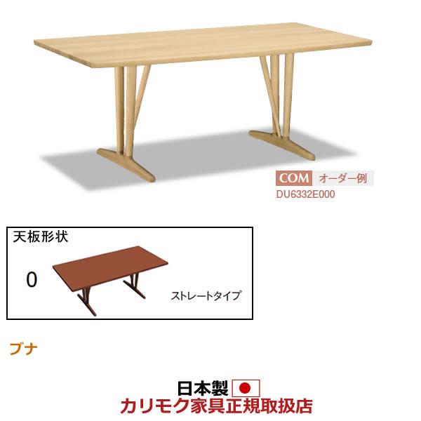 カリモク ダイニングテーブル 幅1500mm 天板:ストレートタイプ【COM グループG】ピュアオーク色【DU5330-G-G】