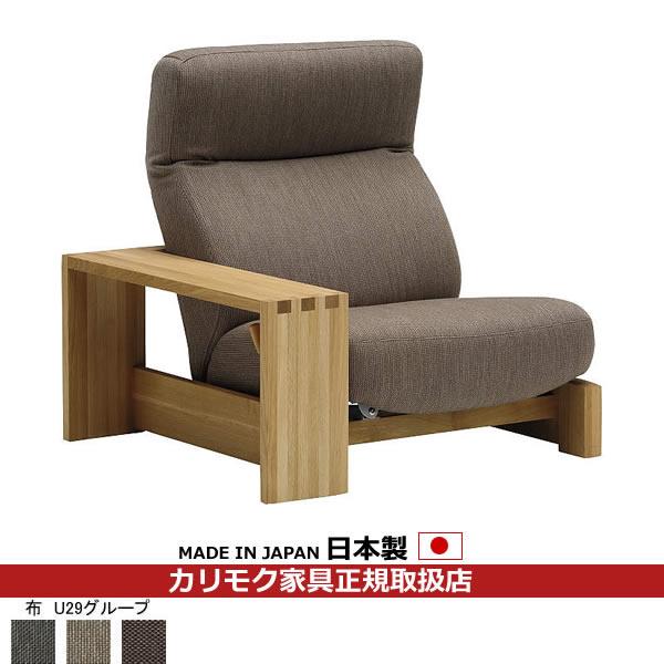 カリモク ソファ / WU72モデル 平織布張 右肘椅子 【COM オークD・G/U29グループ】【WU7208-U29】