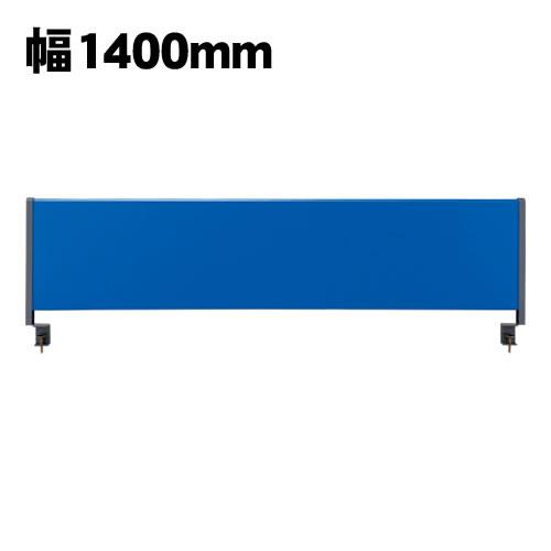 デスクトップパネル(スチールタイプ) 幅1400mm用【JT-YSP-S140】
