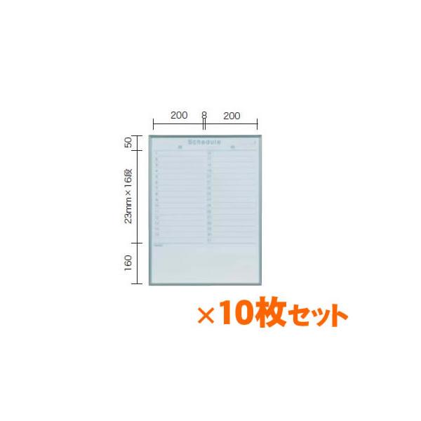 軽量タイプNシリーズ 壁掛月予定ヨコ書ボード スチールタイプ 450×600mm 10枚セット【NV2Y 10枚】