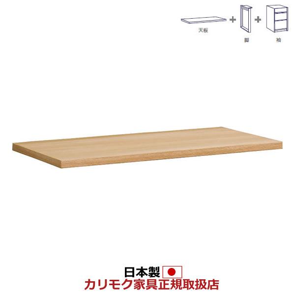 カリモク 学習机/ 天板ユニット 幅120cm 【スパイオユニット】【SU8140】