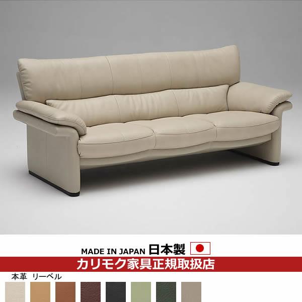 カリモク ソファ/ZU34モデル 本革張(外側:合成皮革) 長椅子 【ZU3403HB】【COM リーベル】【ZU3403-LB】