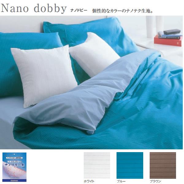 ASLEEP・アスリープ 寝具 ナノドビー 掛布団カバー ダブルロングサイズ【FD※358SX】