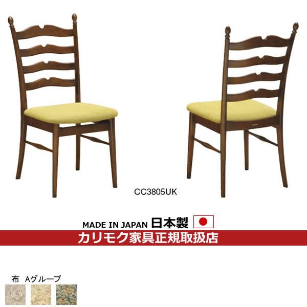 カリモク ダイニングチェア/コロニアル CC38モデル 平織布張 食堂椅子【COM Aグループ】【CC3805-A】