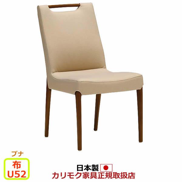 カリモク ダイニングチェア/ CE32モデル 布張 食堂椅子 【COM グループJ/U52グループ】 【CE3215-G-j-U52】
