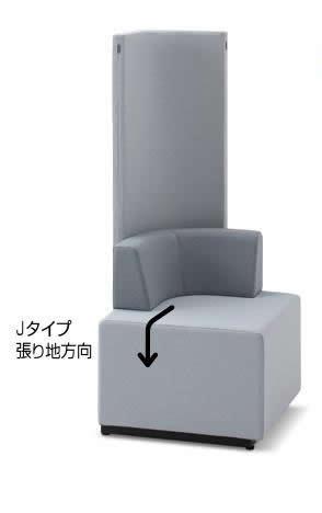 コクヨ コラボレーションシステム ブラケッツ Jタイプソファー【CN-491JH】