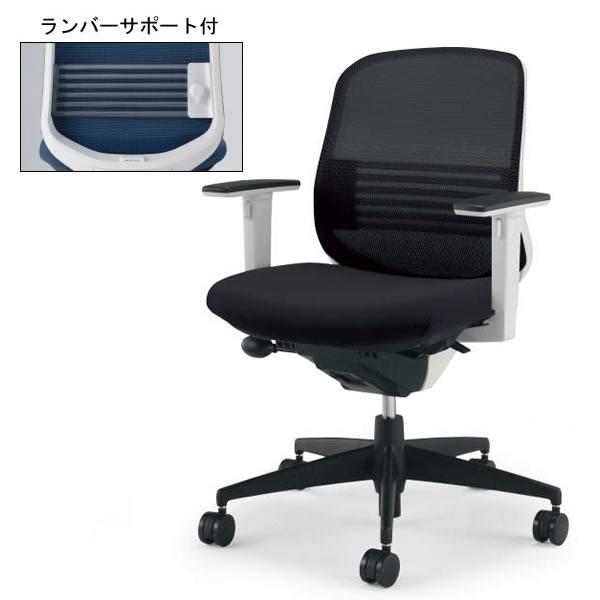 コクヨ シロッコ(Scirocco) オフィスチェア ローバック 可動肘(ランバーサポート付き) ホワイトフレーム 【CR-G2631E1】