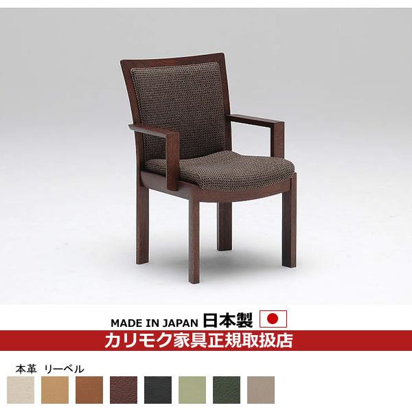 カリモク ダイニングチェア/ CU54モデル 本革張 肘付食堂椅子 【COM オークD・G・S/リーベル】【CU5400-LB】