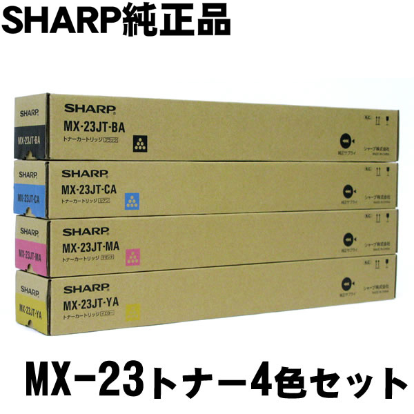MX-23JT カラー4色セット SHARP MX-2310F用/MX-3111F用/MX-2514FN用/MX-3114FN用  国内純正トナー【純正MX-23JT カラー4色セット】