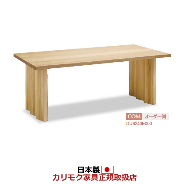 カリモク ダイニングテーブル 40mm天板厚 幅1650mm 【COM オークD】【DU5740-OAK-D】