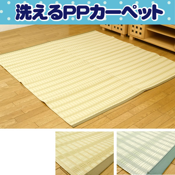 洗えるPPカーペット 『雲海ヒバ』 グリーンのみ 江戸間8畳(348×352cm) 青森ヒバ加工【IK-2104208】