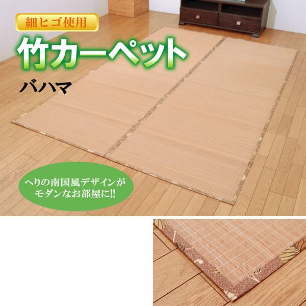 細ヒゴ使用 竹カーペット 『バハマ』 ブラウン 176×261cm【IK-5314230】