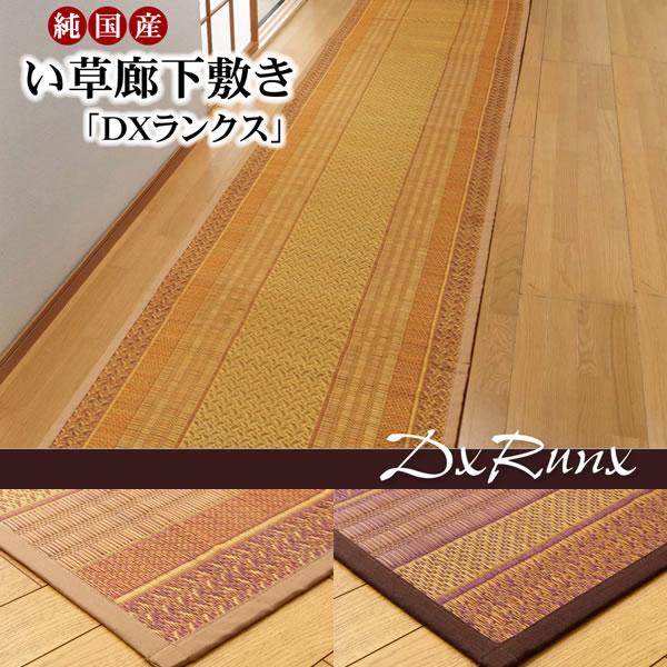 純国産 い草の廊下敷き 『DXランクス総色』 2色対応  約80×540cm(裏:不織布)【IK-4102450】