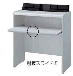 記載台 車椅子対応タイプ【KS952S】