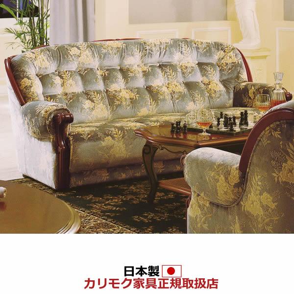カリモク ソファ・3人掛け/UP79モデル 金華山張 長椅子【UP7973TQ】