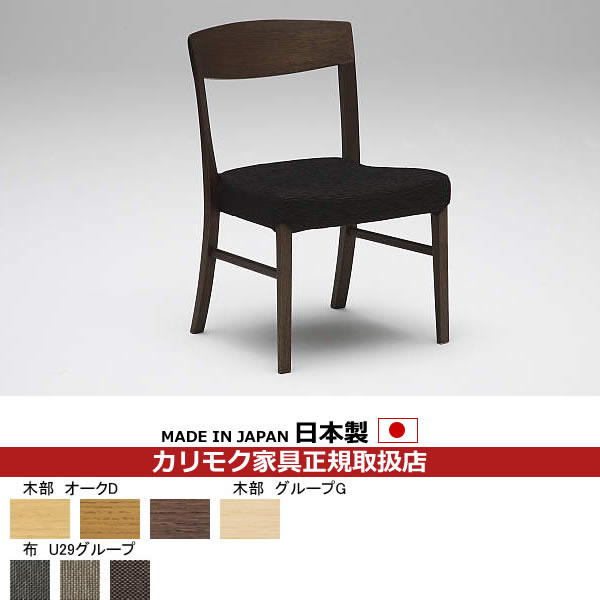 カリモク ダイニングチェア/ CT52モデル 布張 食堂椅子【肘なし】【COM オークD・G/U29グループ】【CT5205-OAK-D-U29】