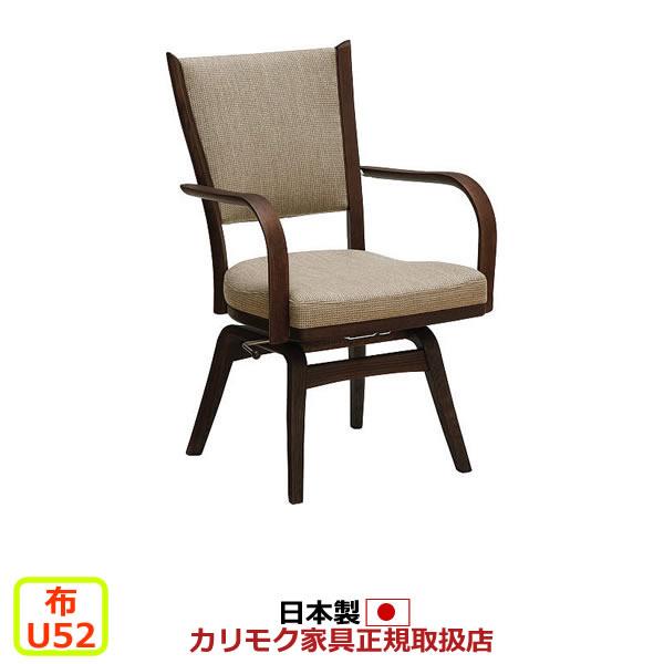 カリモク ダイニングチェア/ CT735モデル 布張 肘付食堂椅子(回転式) 【COM オークD・G・S/U52グループ】【CT7344-U52】