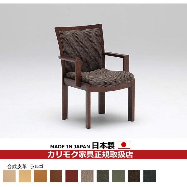 カリモク ダイニングチェア/ CU54モデル 合成皮革張 肘付食堂椅子 【COM オークD・G・S/ラルゴ】【CU5400-LA】
