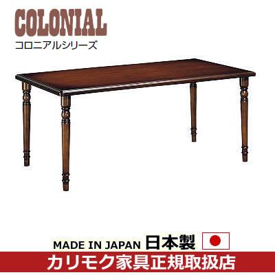 カリモク ダイニングテーブル/コロニアル 食堂テーブル 幅1650mm【DC5800JK】