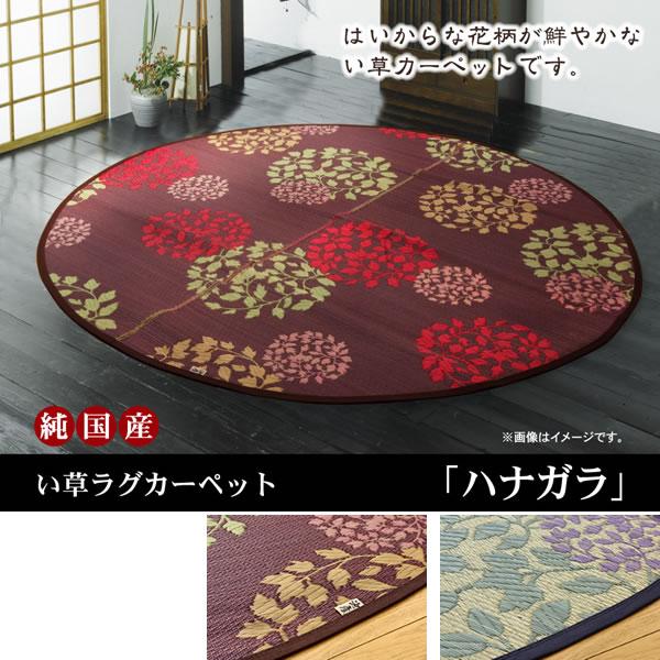 純国産 袋織い草カーペット 『ハナガラ』 2色対応 約176cm丸【IK-1700710】