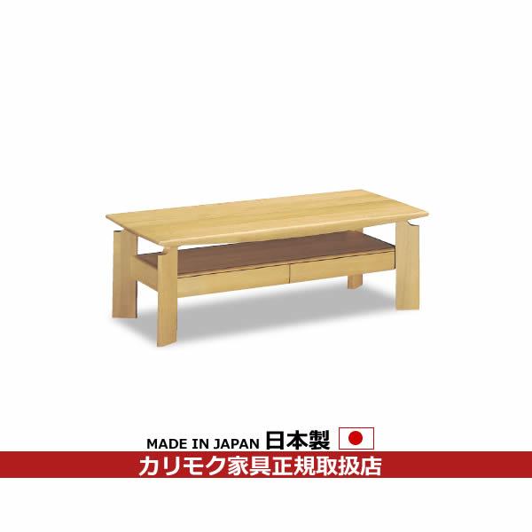 カリモク リビングテーブル/ テーブル 幅1050mm (TU3920MS・TU3920MH・TU3920MK)【TU3920】