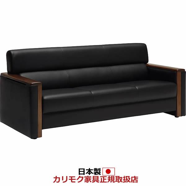 カリモク ソファ・応接椅子・応接ソファ /US51モデル 合成皮革張 長椅子【US5143BD】