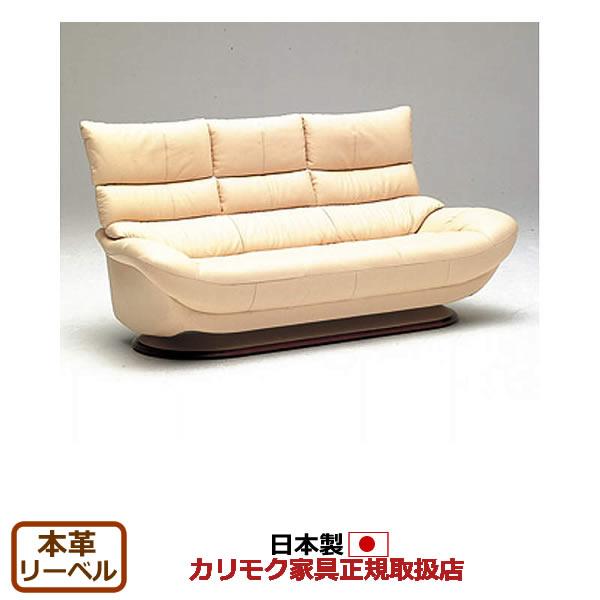 カリモク ソファ/ZT68モデル 本革張(外側:合成皮革) 長椅子【COM オークD/リーベル】【ZT6803-LB】