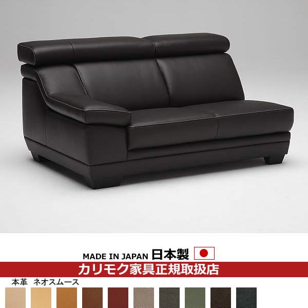 カリモク ソファ/ZU53モデル 本革張 右肘2人掛椅子 【COM ネオスムース】【ZU5328-NS】