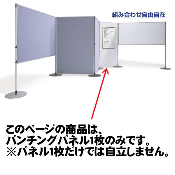 コクヨ コミュニケーションボード パンチングパネル 幅859mm×高さ1759mm【SSP-HP189】