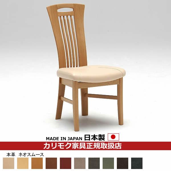 カリモク ダイニングチェア/ CD34モデル 本革張 食堂椅子【肘なし】【CD3425HS】【COM オークD/ネオスムース】【CD3425】