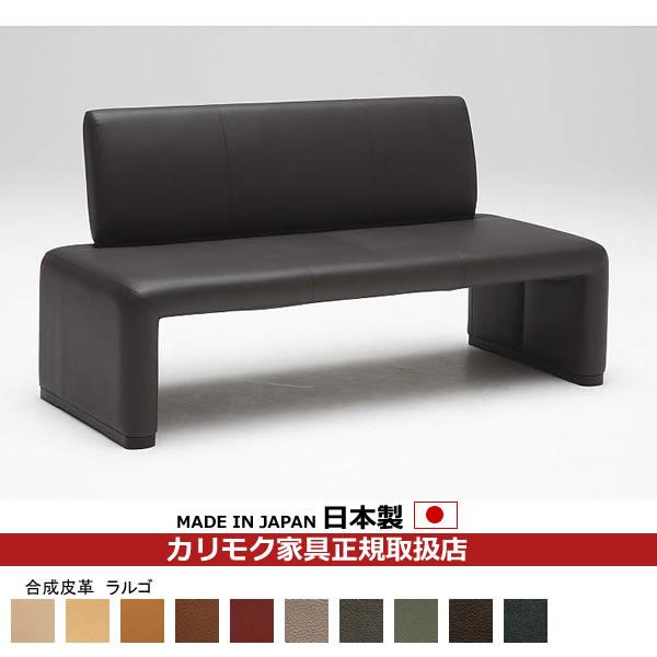 カリモク ダイニングベンチ/合成皮革張 2人掛椅子 【COM ラルゴ】【CS812A-LA】
