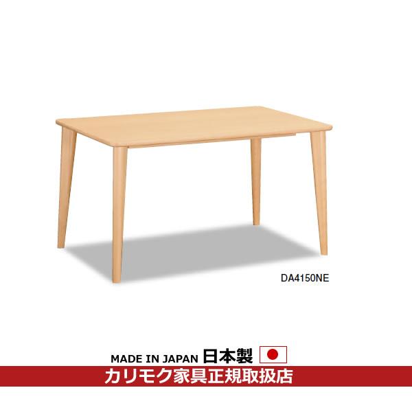 カリモク ダイニングテーブル 幅1250mm【DA4150】