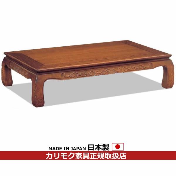 カリモク 座卓/ 総花梨牡丹地彫座敷机 5尺 幅1535mm【MQ5190KR】