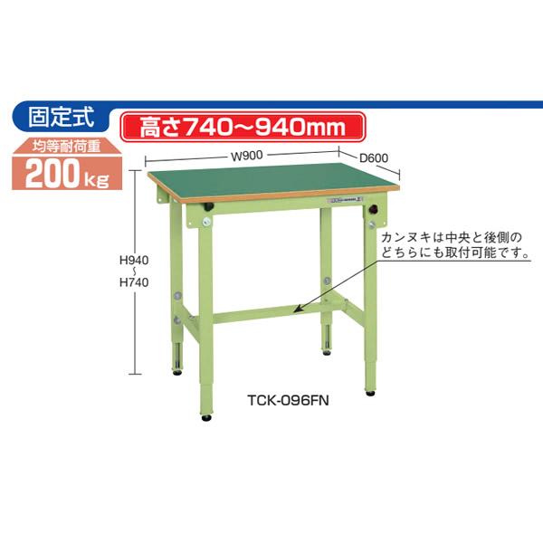 サカエ TCK 軽量高さ調節作業台 均等耐荷重:200kg【TCK-096F】