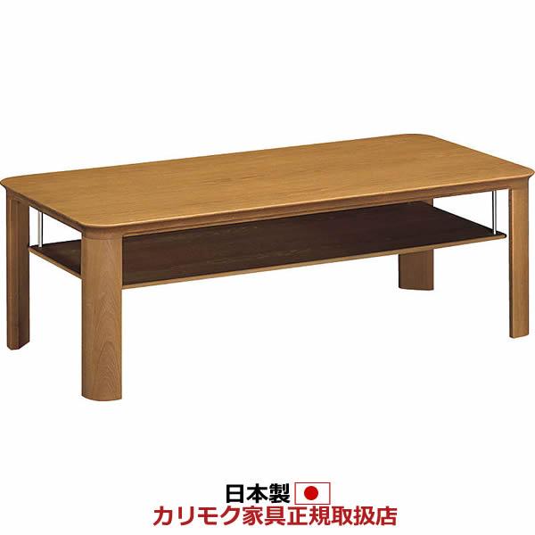 カリモク リビングテーブル/ テーブル 幅1200mm 【TU4380MS】【COM オークD・G】【TU4380】