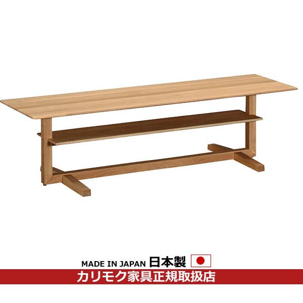 カリモク リビングテーブル/ テーブル 幅1400mm 【TU4793ME】【COM オークD・G・S】【TU4793】