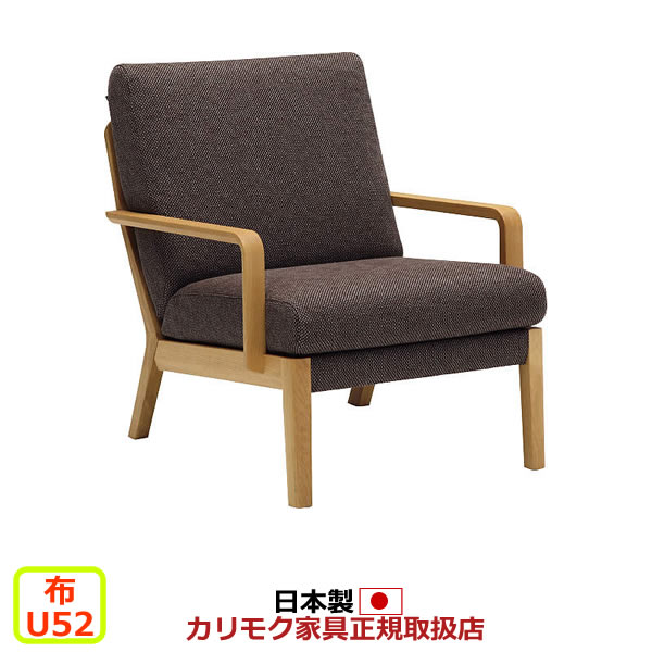 カリモク ソファ/WU45モデル 布張 肘掛椅子 【COM オークD・G・S/U52グループ】【WU4500-U52】