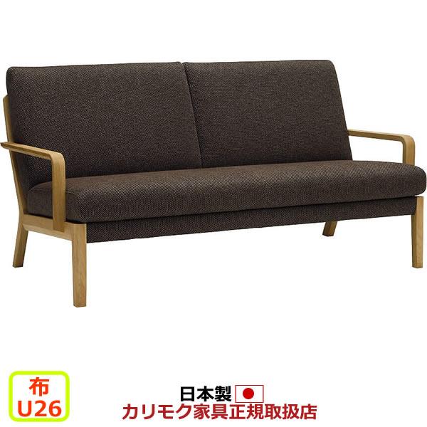 カリモク ソファ/WU45モデル 布張 2人掛椅子ロング 【COM オークD・G・S/U26グループ】【WU4512-U26】