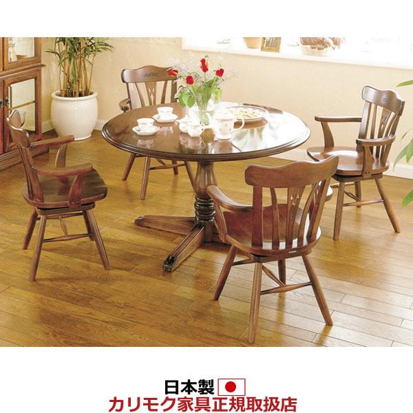 カリモク ダイニングセット/コロニアル ダイニング5点セット CC18モデル 食堂椅子(回転式)【CC1834NK-SET】