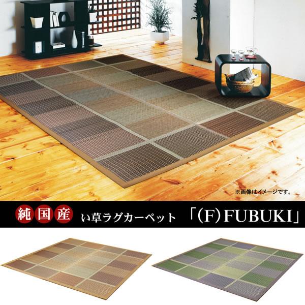 純国産 い草ラグカーペット 『(F)FUBUKI』 2色対応 約191×250cm(裏:ウレタン)【IK-8201430】